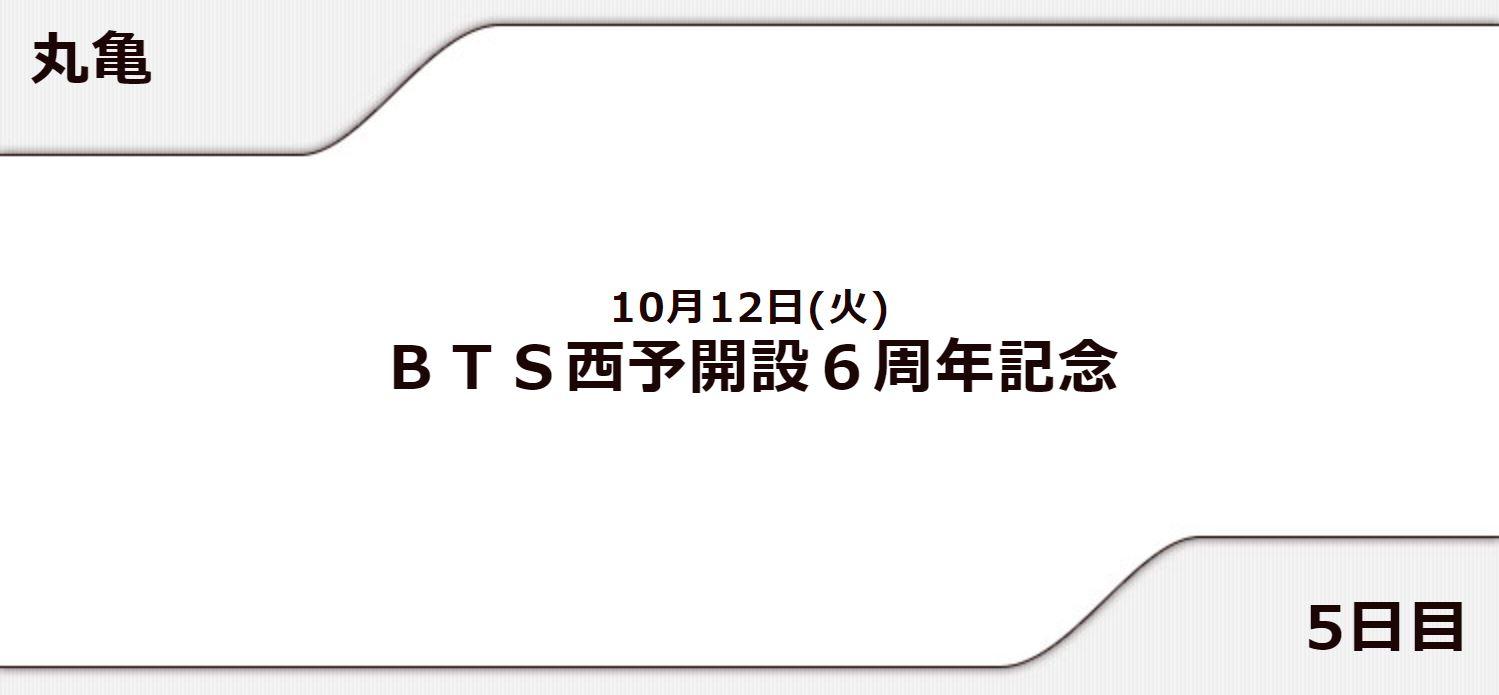 【丸亀競艇予想(10/12)】BTS西予開設6周年記念(2021)5日目の買い目はコレ!